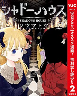 シャドーハウス カラー版【期間限定無料】 2 (ヤングジャンプコミックスDIGITAL)