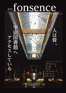 季刊 fonsence vol.1 創刊号
