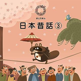 日本昔話 vol.3【6話入り】(きんたろう 他)