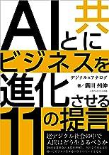 表紙: AIと共にビジネスを進化させる11の提言 超デジタル社会で人間はどう生きるべきか | 廣川 州伸