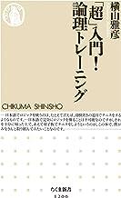 表紙: 「超」入門! 論理トレーニング (ちくま新書) | 横山雅彦