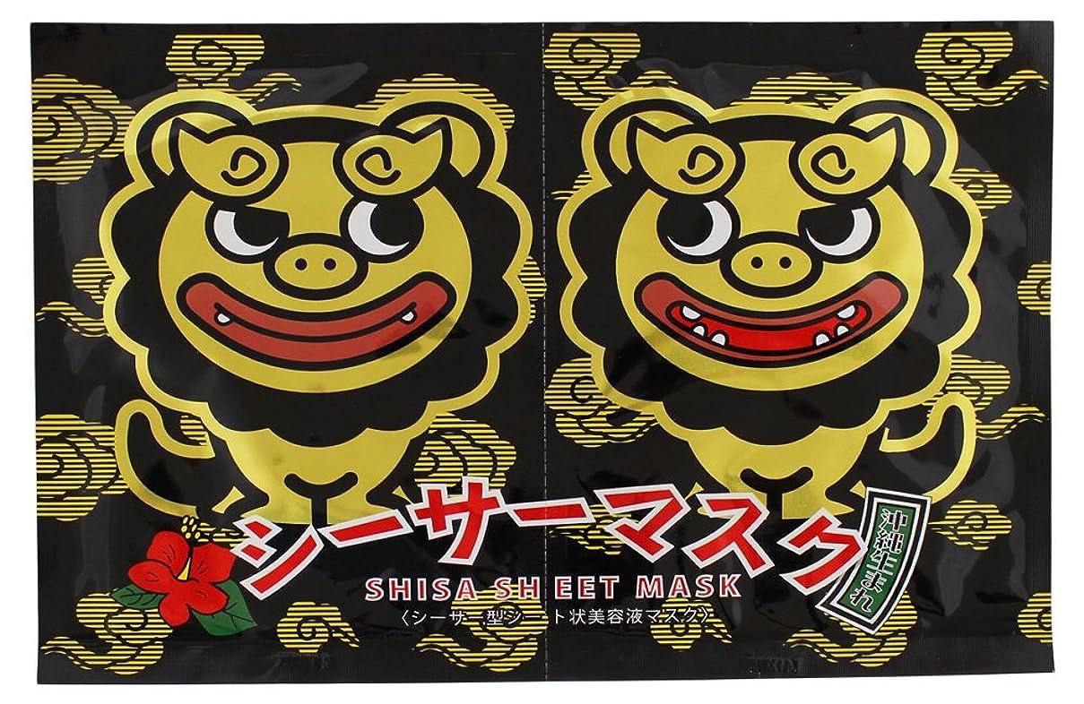 ブラウン句パワーセルシーサーマスク(黒) 10パック(20シート)