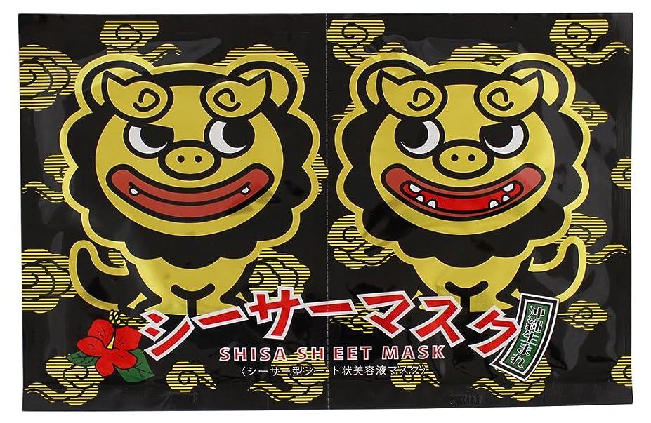 熱心獲物有能なシーサーマスク(黒) 10パック(20シート)