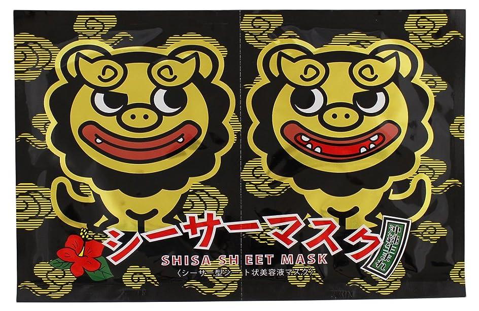 シーサーマスク(黒) 10パック(20シート)