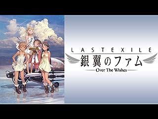 ラストエグザイル -銀翼のファム- Over The Wishes(dアニメストア)