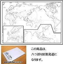 「学べる白地図(世界)」【八つ折り封筒発送】B2サイズ 社会科の復習、夏休みの自由研究、学習、勉強に