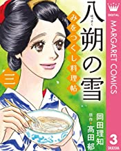 みをつくし料理帖 3 八朔の雪 (マーガレットコミックスDIGITAL)