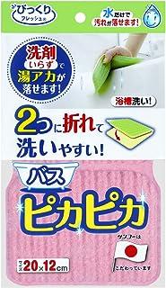 サンコー お風呂 スポンジ 浴槽 掃除 お得用 びっくりフレッシュ バスピカピカ ピンク BF-50(日本製)