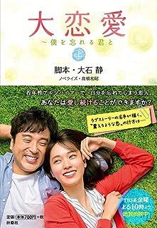 大恋愛~僕を忘れる君と(上) (扶桑社文庫)
