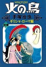 火の鳥 別巻(ギリシャ・ローマ編) (朝日ソノラマコミックス)