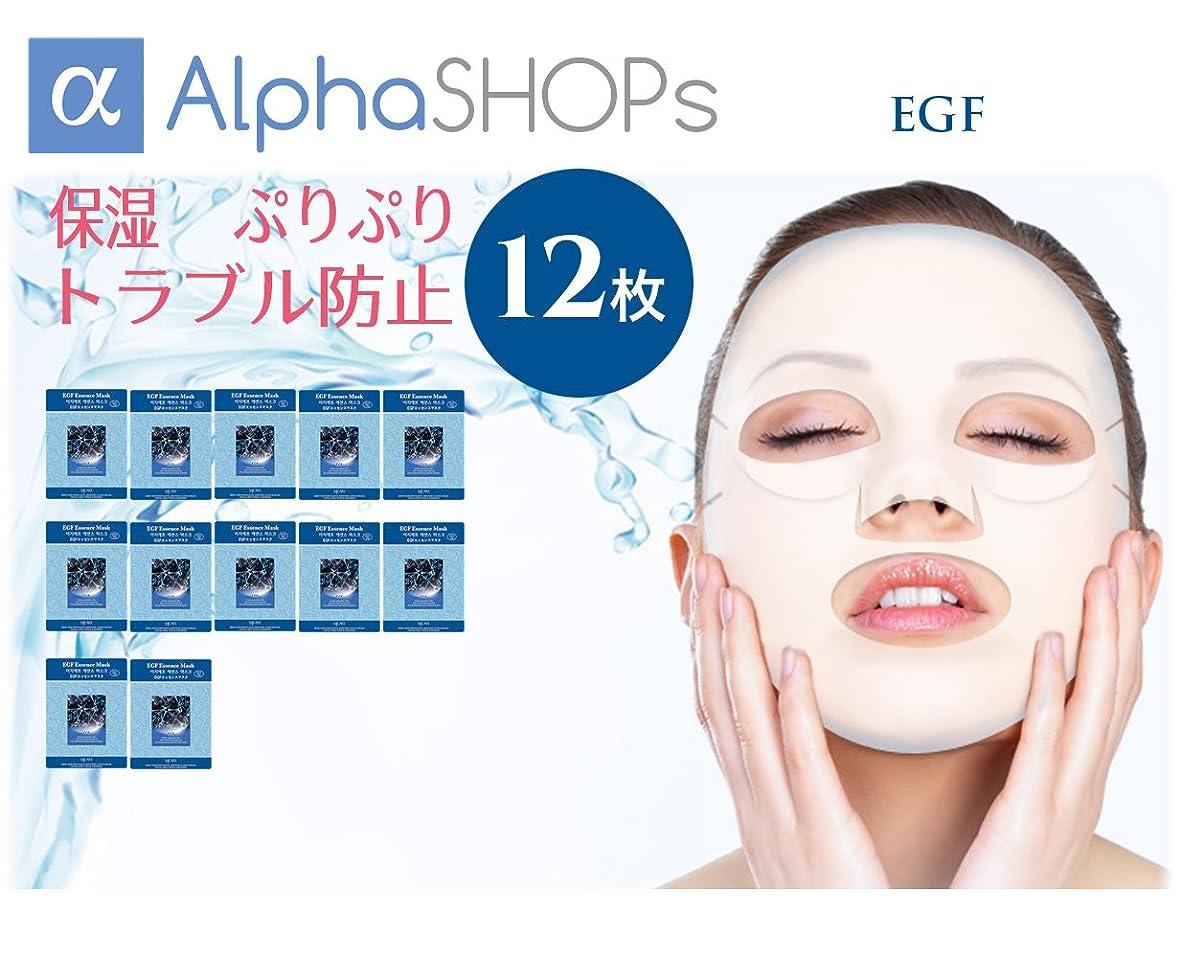 ベース野望精査12枚セット EGF エッセンスマスク 韓国コスメ MIJIN(ミジン)