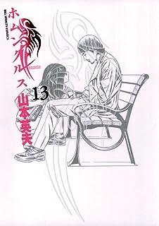 ホムンクルス(13) (ビッグコミックス)