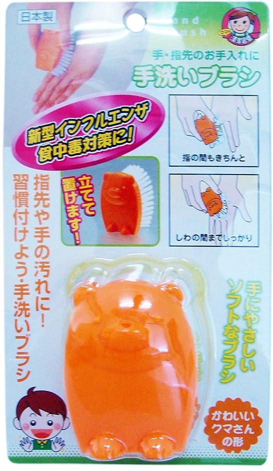 関税結晶生きるアイワ ハンドブラシ オレンジ  手洗いブラシ_指先にも_日本製