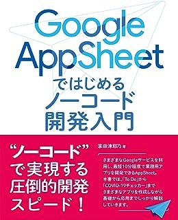 Google AppSheet ではじめる ノーコード開発入門