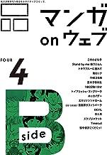 マンガ on ウェブ第4号 side-B [雑誌] (佐藤漫画製作所)