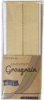 CAPTAIN88 キャプテン ふちどりグログラン 巾20mm×1.5m巻 #12 ベージュ CP222