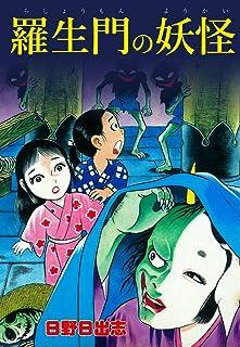 羅生門の妖怪(オリジナルカバー版)