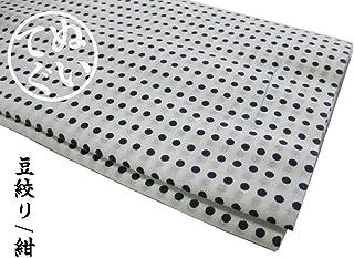 手ぬぐい 豆絞り手拭い 紺 綿100% 33cm×9m(10枚分) 好きな長さに 日本製 夜明屋本店