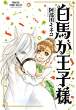表紙: 白馬が王子様 (PRINCESS COMICS DX)   阿部川キネコ