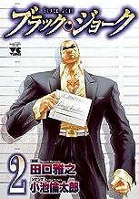 表紙: ブラック・ジョーク 2 (ヤングチャンピオン・コミックス)   田口雅之