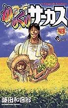 表紙: からくりサーカス(43) (少年サンデーコミックス) | 藤田和日郎