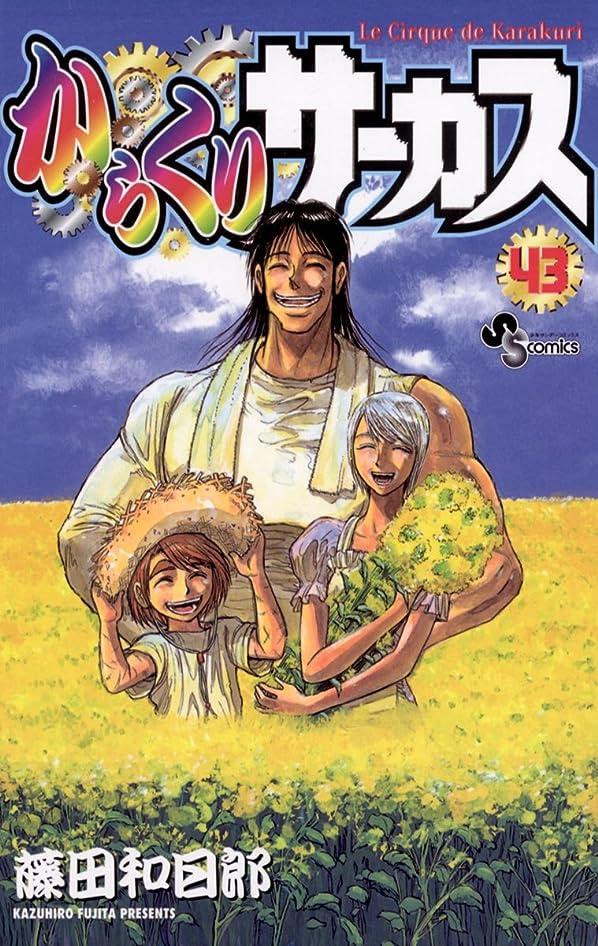 振る舞い地下鉄解釈的からくりサーカス(43) (少年サンデーコミックス)