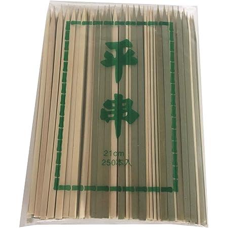 大和物産 竹串 ナチュラル 21cm 商売繁盛 竹平串 業務用 250本入