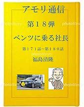 アモリ通信第18弾: ベンツに乗る社長 アモリ通信シリーズ