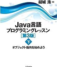 表紙: Java言語プログラミングレッスン 第3版(下) オブジェクト指向を始めよう | 結城 浩
