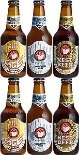 常陸野(ひたちの)ネストビール330ml瓶 常陸野ネストラガー/ホワイトエール/ペールエール 各2本6本セット