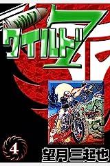 ワイルド7 (4) Kindle版