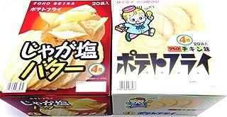東豊製菓 ポテトフライ フライドチキン味 + じゃが塩バター味 各1箱(20袋入り) 計2箱セット