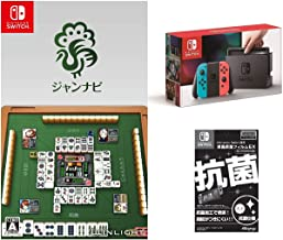 Nintendo Switch 本体 (ニンテンドースイッチ) 【Joy-Con (L) ネオンブルー/(R) ネオンレッド】&【Amazon.co.jp限定】液晶保護フィルムEX付き(任天堂ライセンス商品) + ジャンナビ麻雀オンライン -Switch (【特典】プレミアム会員体験が180日できるシリアルコード 同梱)