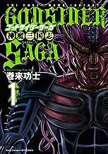 表紙: ゴッドサイダーサーガ神魔三国志 1 (ヤングチャンピオン烈コミックス) | 巻来功士