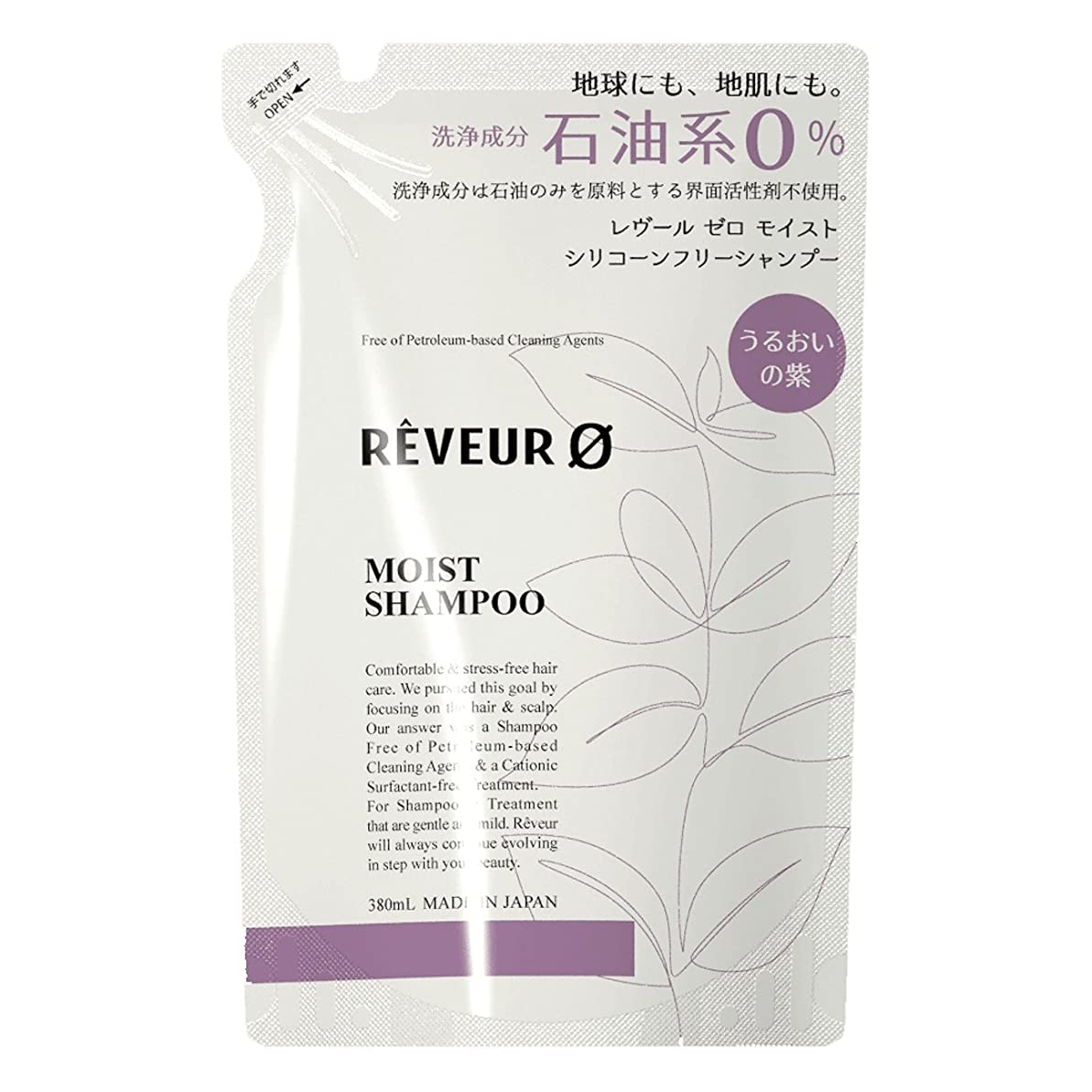 で多用途担保Reveur0(レヴール ゼロ) モイスト シリコーンフリー シャンプー 〈詰替〉 (380mL)