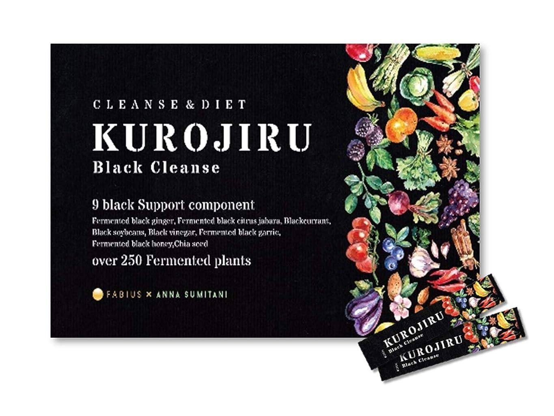 構成部分的に鳴り響くFABIUS 黒汁 KUROJIRU 炭 サプリ クレンズ ダイエット 30包1ヶ月分 日本製 【クーポンで3980円】