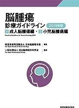 脳腫瘍診療ガイドライン 2019年版: 1.成人脳腫瘍編 2.小児脳腫瘍編
