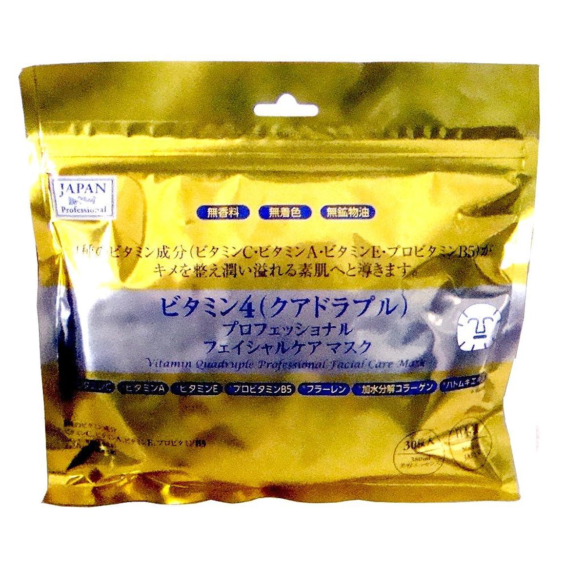 気晴らしシリング真鍮プロフェッショナル フェイシャルケアマスク ビタミン4(クアドラプル)30枚入り