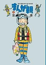 表紙: まんが親(4) (ビッグコミックススペシャル)   吉田戦車