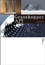 表紙: Grasshopper入門 (固定レイアウト版)   中島 淳雄