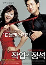 "KOREAN MOVIE ""THE ART OF SEDUCTION"" DVD/ENG SUBTITLE/REGION 3/ KOREAN FILM"