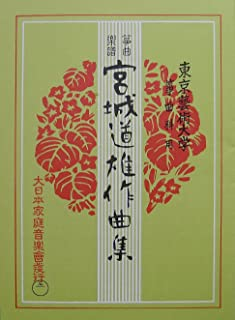宮城道雄 作曲 箏曲 楽譜 春の海 改訂版 五線譜付 Miyagi HaruNoUmi Spring Sea with staff notation (送料など込)