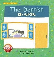 The Dentist: はいしゃさん (えいごのじかん)