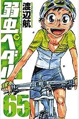 弱虫ペダル 65 (少年チャンピオン・コミックス) Kindle版
