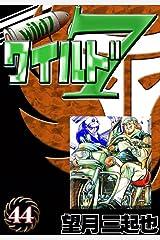 ワイルド7 (44) Kindle版