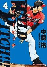 表紙: WILD PITCH!!!(4) (ビッグコミックス)   中原裕