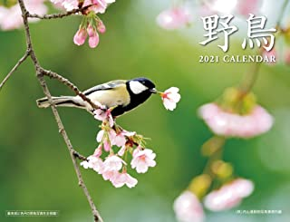 2021 野鳥カレンダー ([カレンダー])