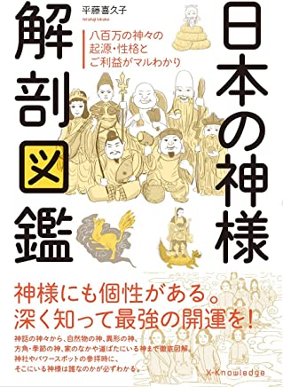 日本の神様 解剖図鑑