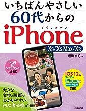 いちばんやさしい 60代からのiPhone XS/XS Max/XR