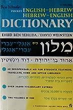 Ben Yehuda's Pocket English-Hebrew Hebrew-English Dictionary (Washington Square Press Book, W 1026)